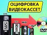 Оцифровка видео и аудио материалов Магадан