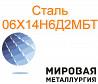 Круг сталь 06х14н6д2мбт Екатеринбург