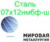 Сталь листовая и круглая 07х12нмбф-ш Екатеринбург