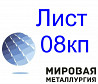 Лист стальной 08кп Екатеринбург