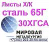 Листы холоднокатаные сталь 65г и 30хгса Екатеринбург