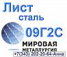 Лист сталь 09г2с низколегированная Екатеринбург