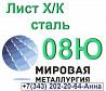 Лист сталь 08ю холоднокатаный Екатеринбург