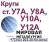 Круг инструментальной углеродистой стали У8а, ст.у10а, ст.у7а, ст.у12а Екатеринбург
