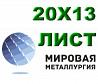 Лист сталь 20х13 из наличия толщиной от 0, 8 мм до 150 мм Екатеринбург