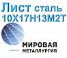 Лист сталь 10х17н13м2т Екатеринбург