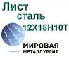Лист сталь 12х18н10т Екатеринбург