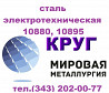 Продам сталь электротехническую 10880, 10895 Гост 11036-75 Екатеринбург