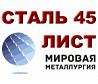 Продам лист сталь 45, лист стальной марки 45, ст.45, резка листа ст. 45 Екатеринбург