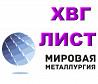 Продам сталь Хвг. Лист Хвг, полоса Хвг Екатеринбург