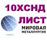 Сталь 10хснд листовая мостостроительная, лист 10хснд повышенной прочности Екатеринбург